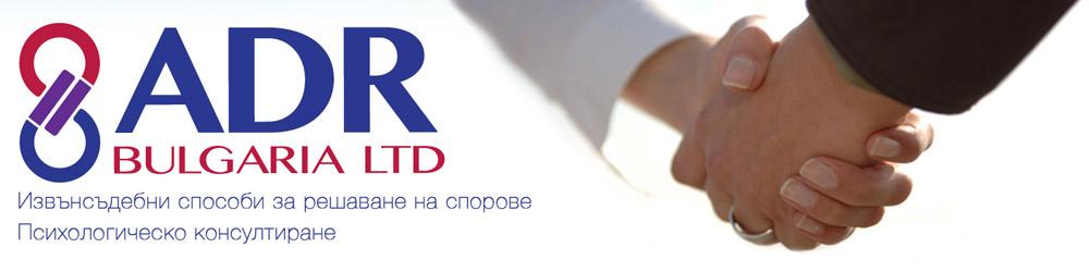 adr-bg